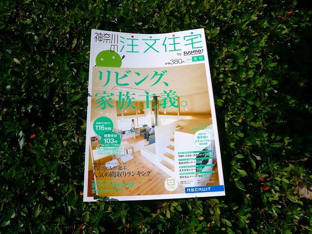 注文住宅2012夏秋.jpg