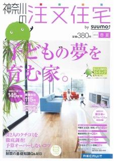 神奈川の注文住宅2012春夏表紙(縦).jpg