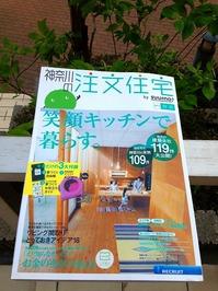 【雑誌掲載】   神奈川の注文住宅  2013春夏 bysuumo