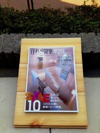 【雑誌掲載】  住まいの提案神奈川。 VOL6  byイーライフ