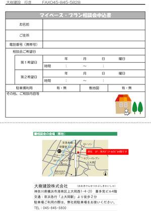 マイペースプラン相談会-申込シート.jpg