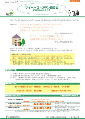 マイペースプラン相談会.jpg