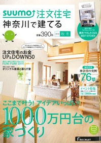 【雑誌掲載】suumo注文住宅 神奈川で家を建てる 2015秋冬号