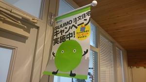 リクルート スーモ キャンペーン.JPG